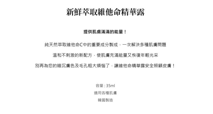 維他命精華露-標+文